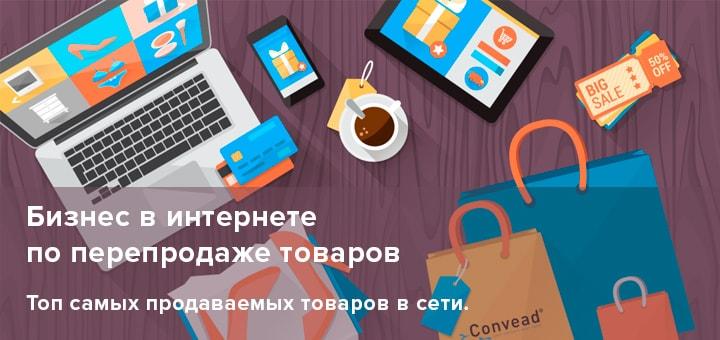 Бизнес в интернете на перепродаже товаров