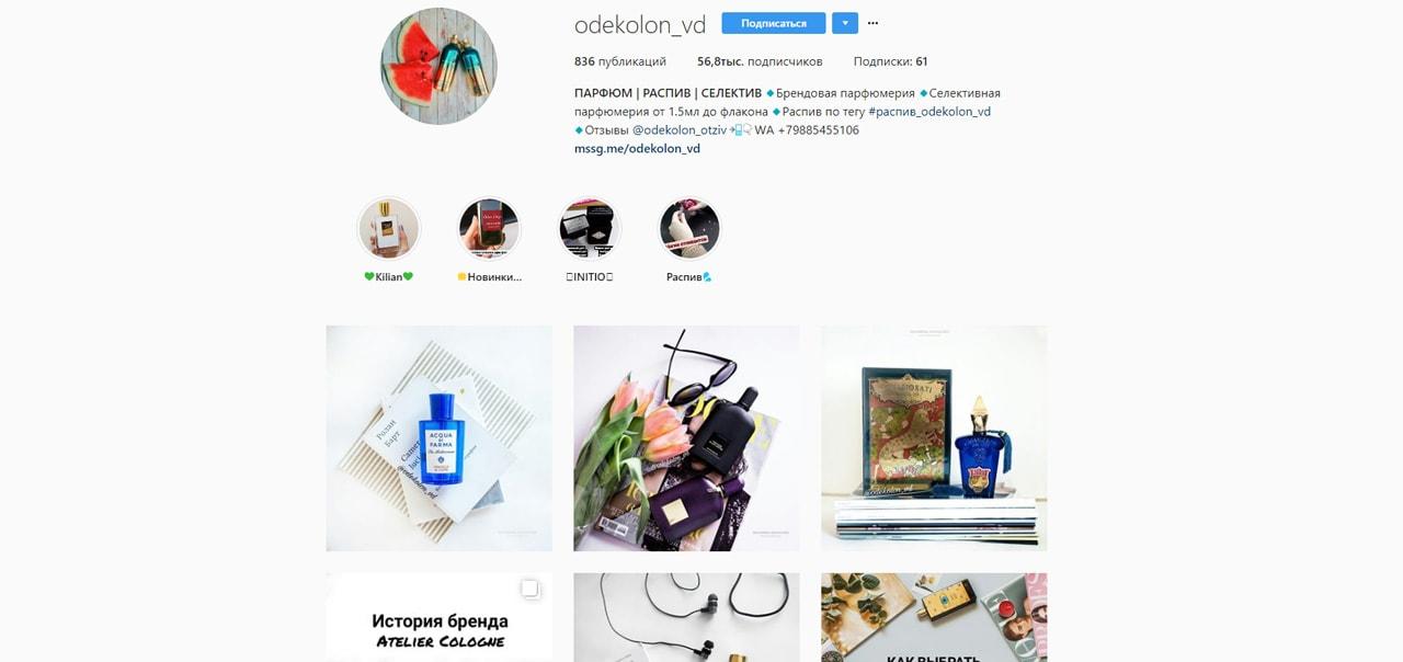 75db63327 Скриншот: Инстаграм-канал по продаже парфюмерии,имеющий более 56 тыс.  подписчиков