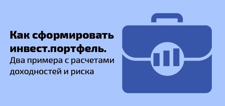 Куда вложить 100 000 – 500 000 рублей в 2018 году: формирование портфеля