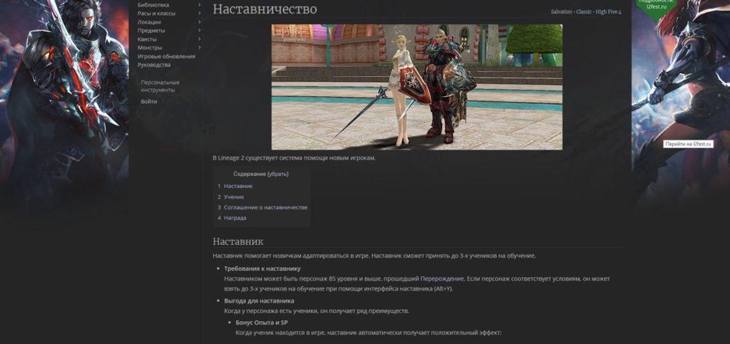 Скриншот страницы сайта l2central.info, посвященного игре Lineage 2 с описание требований к персонажу игры претендующего на роль наставника
