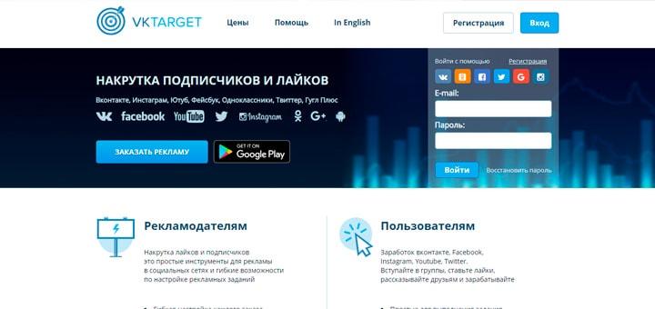 заработок в соц сетях - VKTarget