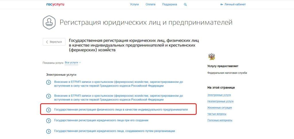 Скриншот: Выбор способа регистрации субъекта предпринимательства через сайт Госуслуг