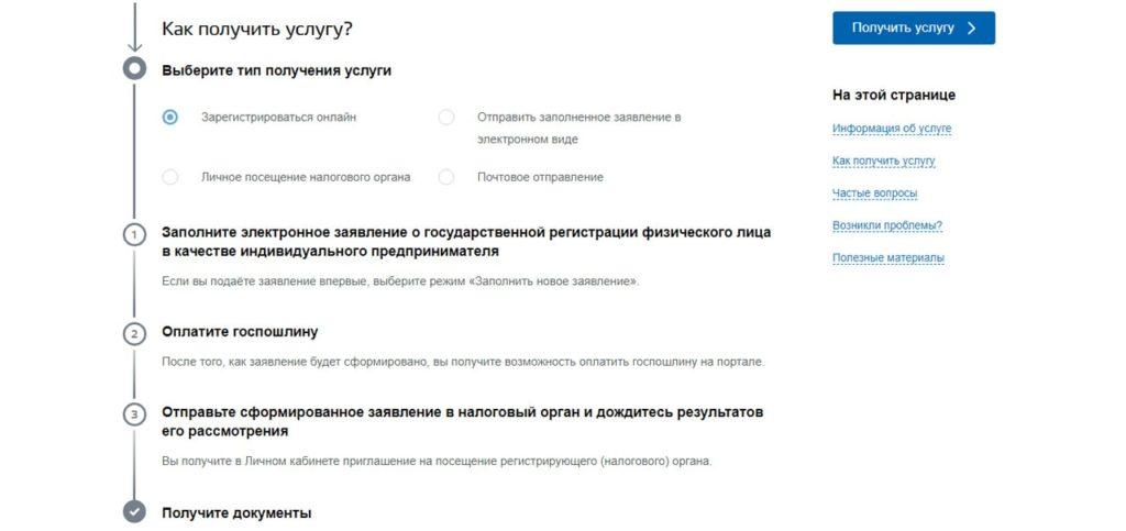 Скриншот: Переход по ссылке регистрации ИП и выбор способа получения услуги