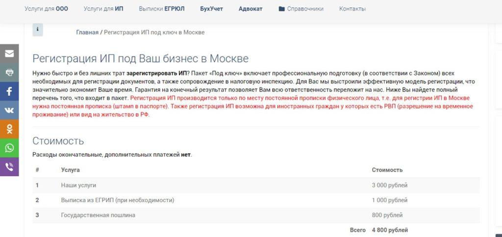 Скриншот: Предоставление услуги по регистрации ИП под ключ в г. Москва через одну из компаний регистрациии и сопровождения бизнеса