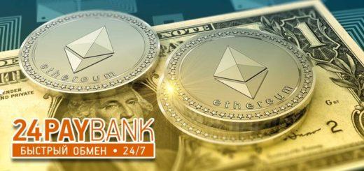 Надежный обмен криптовалюты с помощью сервиса 24paybank.org