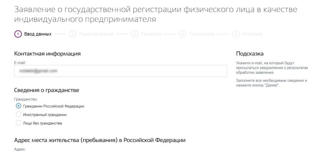 Скриншот: Заполнение анкеты для регистрации ИП через сайт Госуслуг