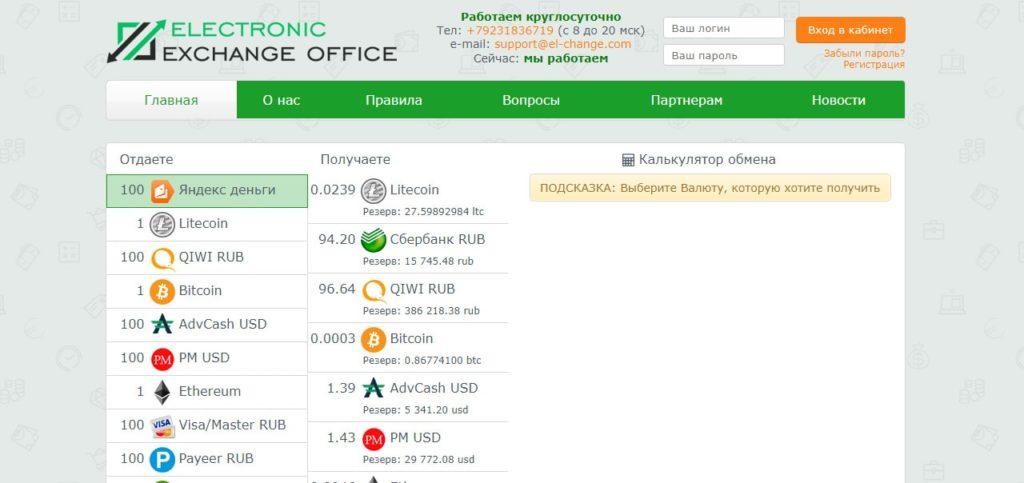Скриншот: Главная страница обменника el-change.com