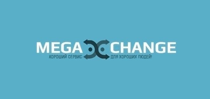 Выгодный обменник MegaXChange