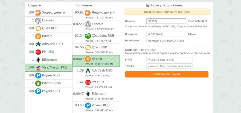 Скриншот: Заполнение реквизитов для совершения операции покупки криптовалюты Биткоин с помощью банковской карты