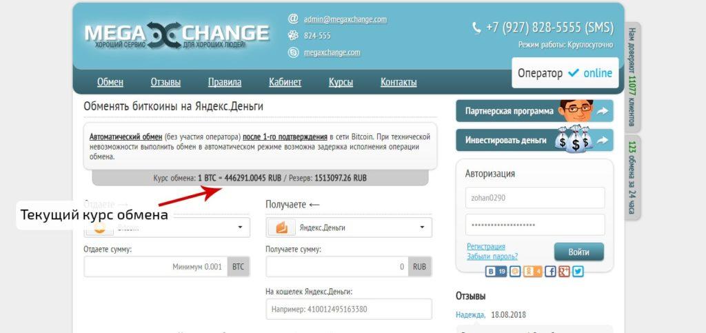 Создание заявки на обмен криптовалюты Биткоин на рубли в платежной системе Я.Деньги