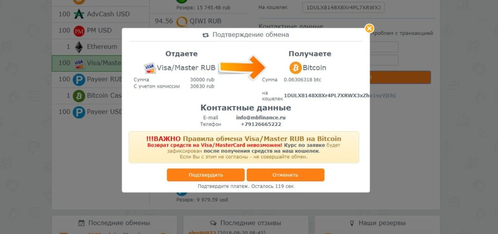 Скриншот созданной заявки на обмен криптовалюты