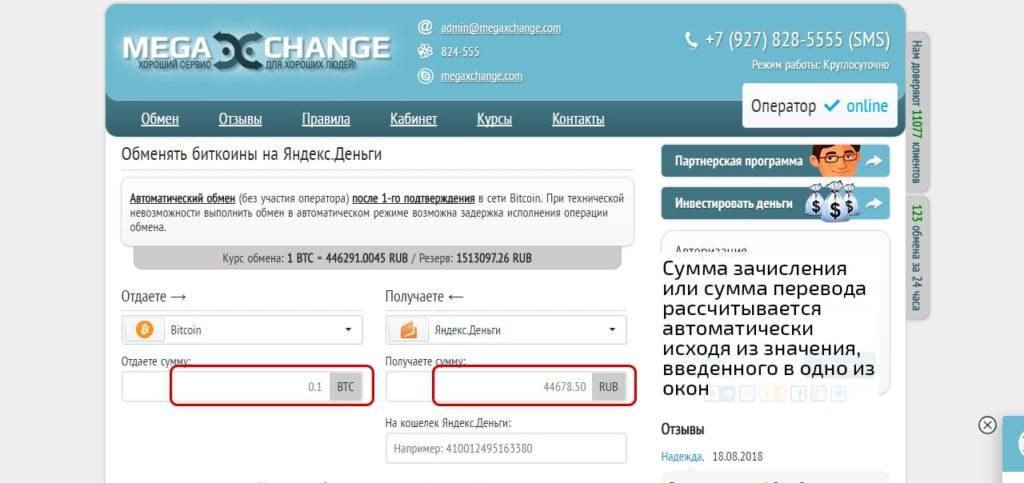Заполнение суммы обмена и контактных данных для проведения заявки на обмен