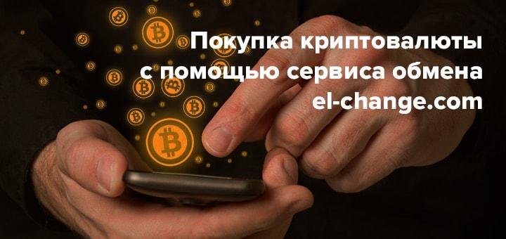 Обзор онлайн-обменника криптовалют https://el-change.com/