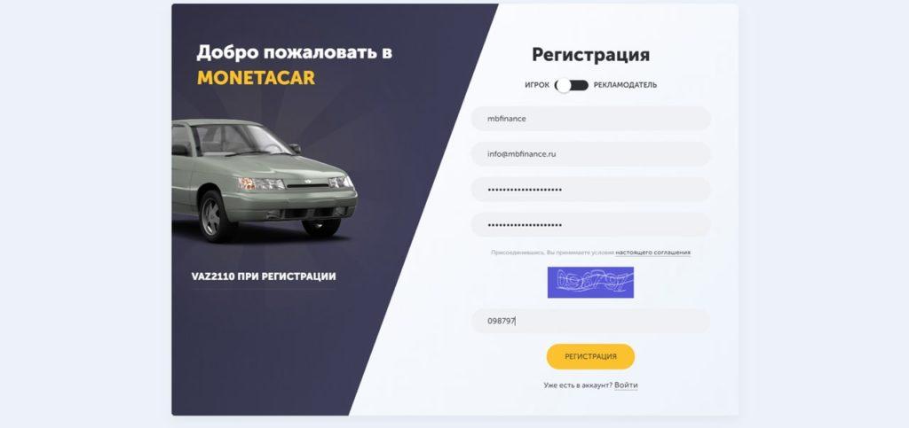 Как зарегистрироваться в MonetaCar?