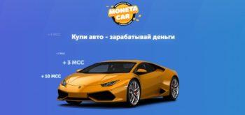 Обзор экономического симулятора с выводом денег «MonetaCar»