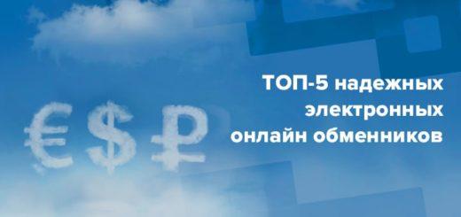 ТОП-5 надежных и выгодных электронных онлайн обменников