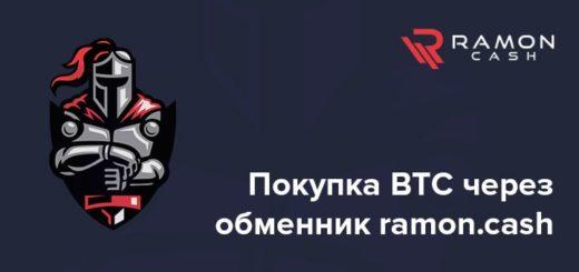 Обмен киви на биткоин с помощью сервиса ramon.cash