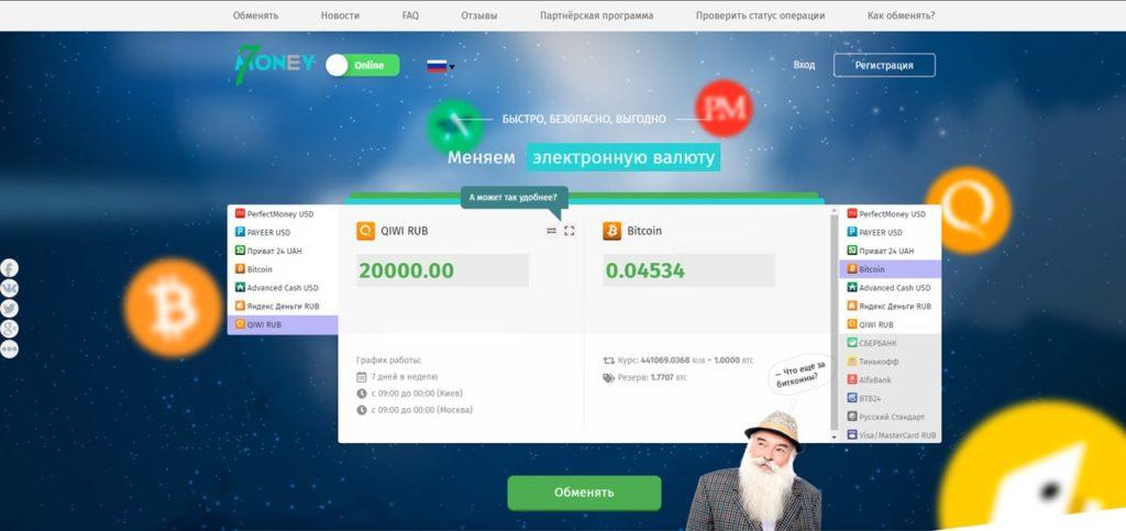 Интерфейс обменника 7money
