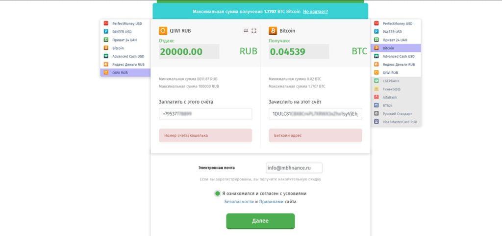 Заполнение реквизитов для совершения обмена через обменник 7money