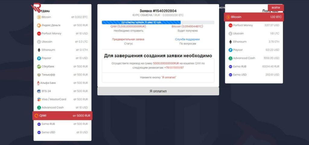 Вид созданной заявки обмена киви на биткоин