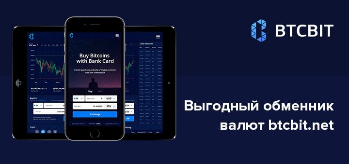 Выгодный обменник валют btcbit.net