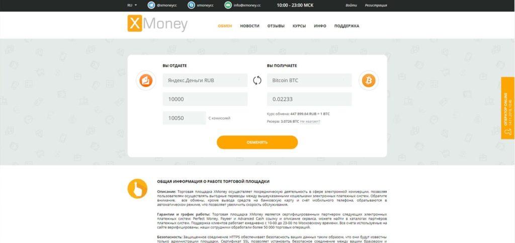 Обмен яндекс на биткоин с помощью сервиса xmoney