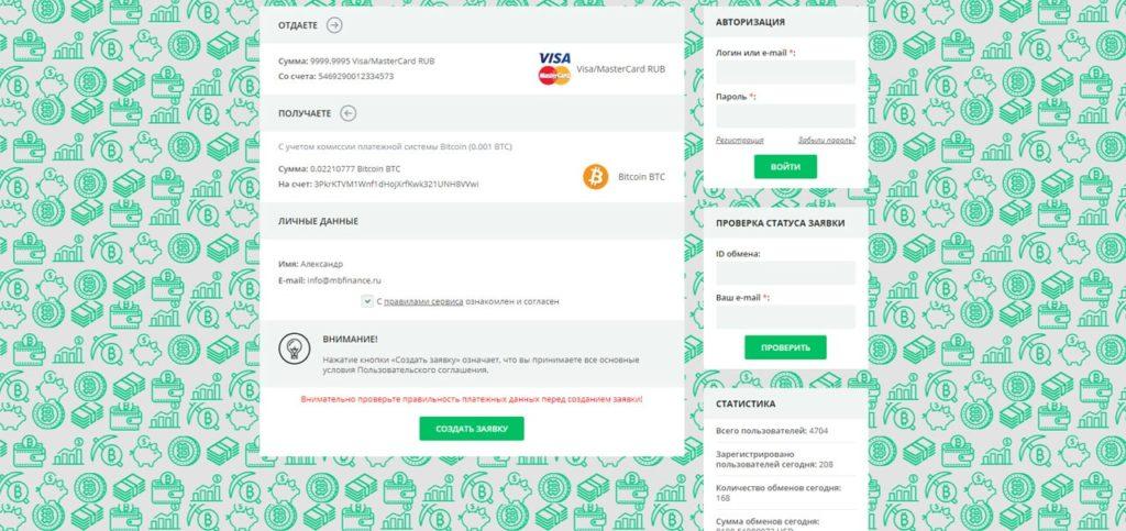 Как пополнить Биткоин кошелек с карты через обменник btc-obmennik.com