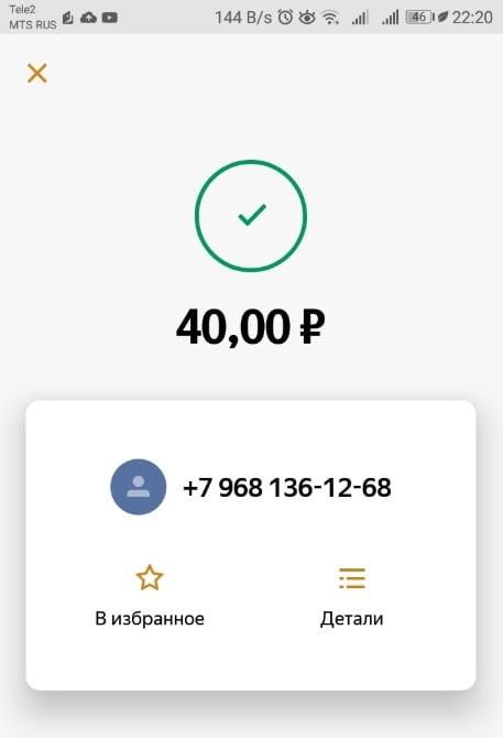 Бонус 40р на телефон