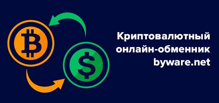 Криптовалютный онлайн-обменник