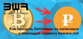 Как выгодно продать биткоины за наличные с помощью сервиса byware.net
