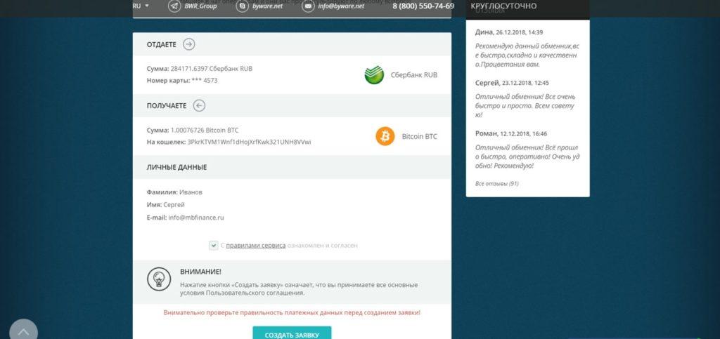 Криптовалютный онлайн-обменник byware.net