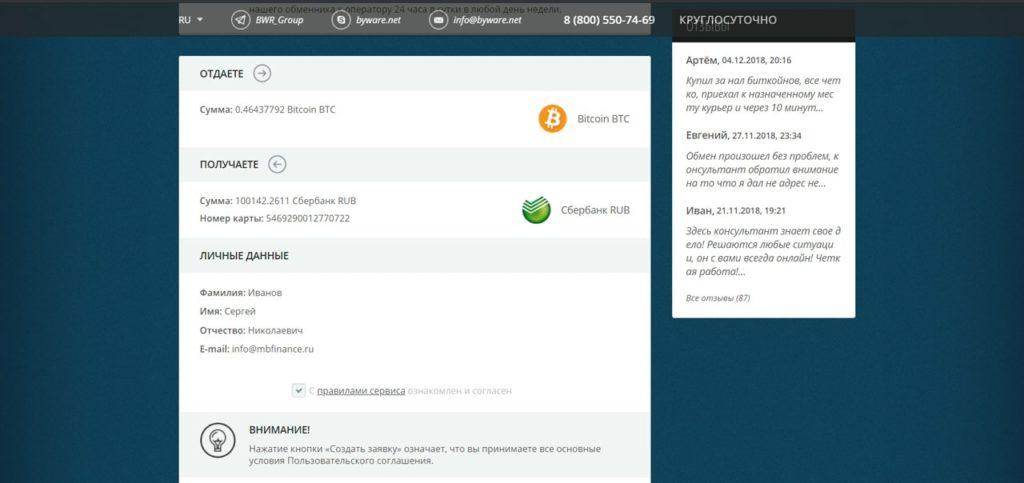 Проверка реквизитов созданной заявки на продажу биткоина