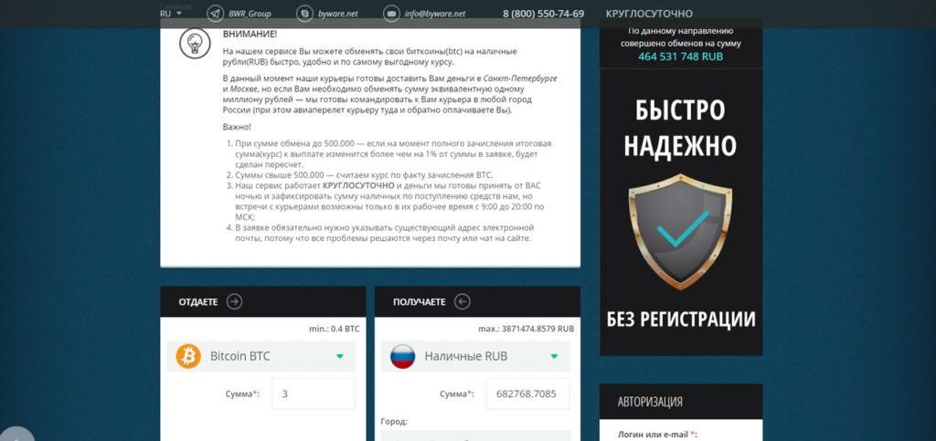 Создание заявки на обмен биткоина на наличные рубли с помощью сервиса byware.net