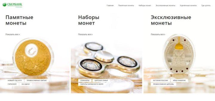 Каталог инвестиционных монет, представленный на сайте Сбербанка России
