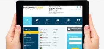 Обмен валют с помощью обменника real-change24.online