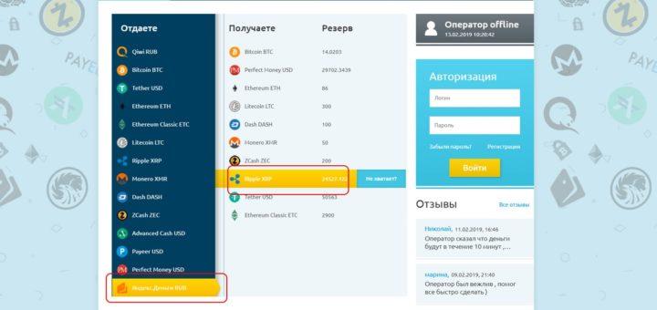 Обзор обменника real-change24.online