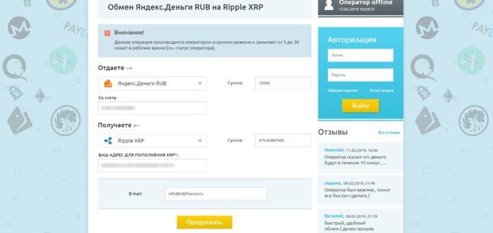 Ввод реквизитов для обмена яндекс денег на криптовалюту ripple