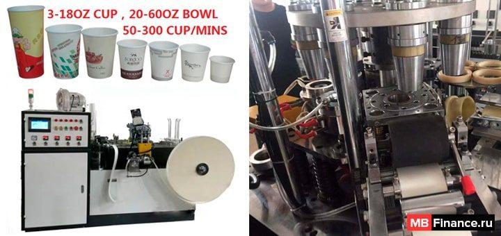 Станки для производства бумажных стаканчиков