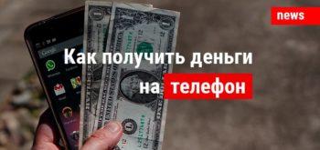Как получить деньги на телефон бесплатно