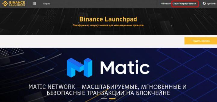 Регистрация на бирже Binance для участия в IEO