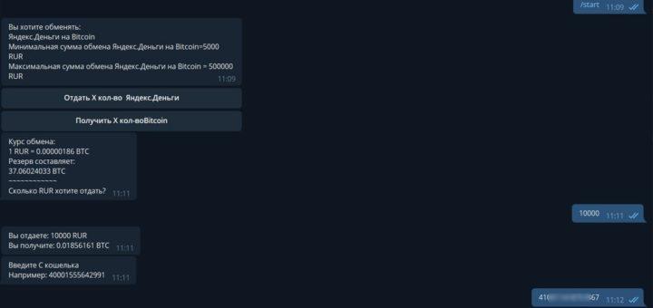 Обзор онлайн-обменника валют NiceChange