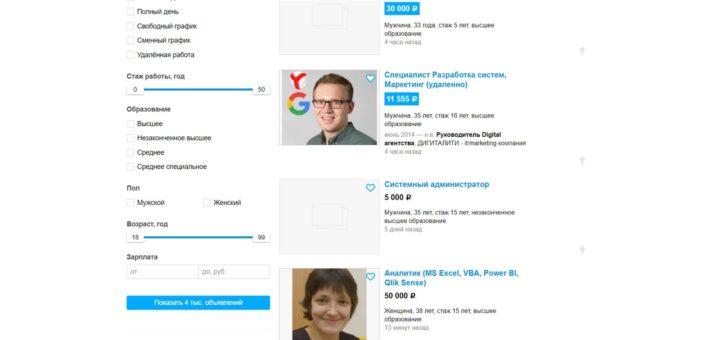 Странице сайта Авито для поиска работы и размещения резюме