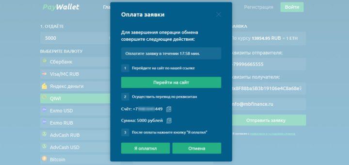 Обзор обменника paywallet.cc