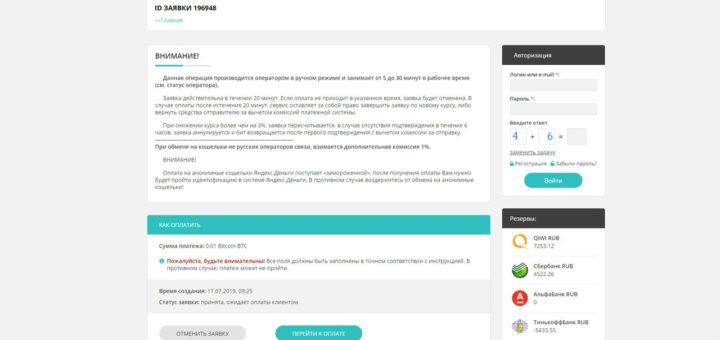 Обзор обменника betatransfer.net