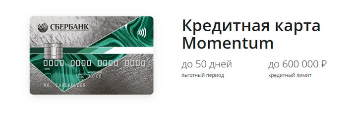 Кредитная карта Momentum