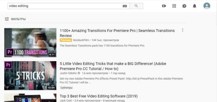 Монтаж и обработка видео