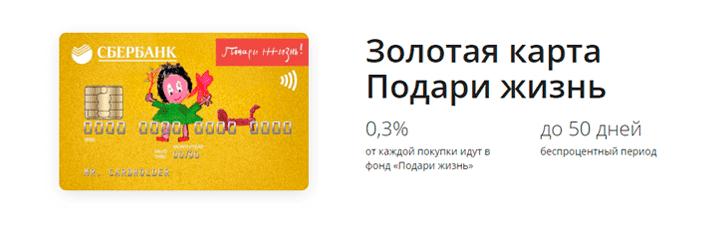 Золотая кредитная карта Подари жизнь