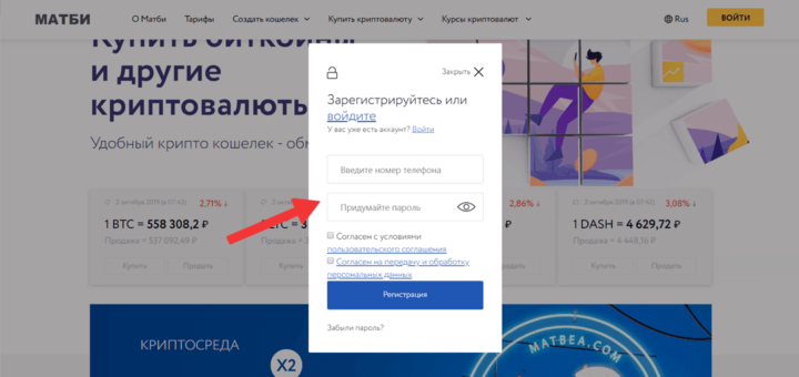 Покупка биткоинов через обменник Matbea
