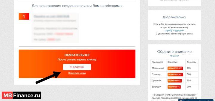 Оплата заявки выбранным способом 60cek.org