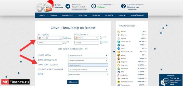 Выбор направления обмена с помощью 60cek.org